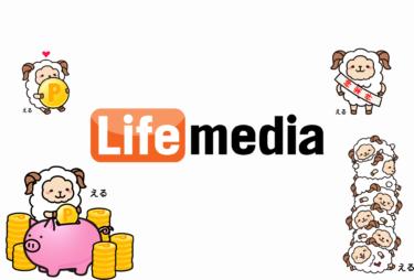 ライフメディア登録方法とポイ活の魅力「ノジ活」を活用しよう!