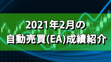 2021年2月の自動売買(EA)成績紹介