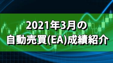 2021年3月の自動売買(EA)成績紹介