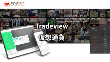 Tradeviewでは仮想通貨(ビットコイン)等の取引が可能!