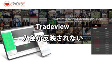 Tradeview(トレードビュー)入金が反映されない理由を解説