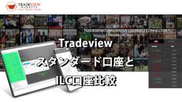 Tradeview(トレードビュー)スタンダード口座とILC口座比較!利用目的別解説!