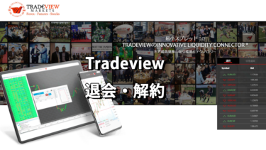 Tradeview(トレードビュー)解約・退会方法解説!