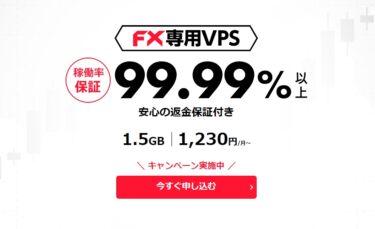 FX自動売買システムをやるならVPSは必須!PCだけで稼働する場合の電気代は意外と高い!